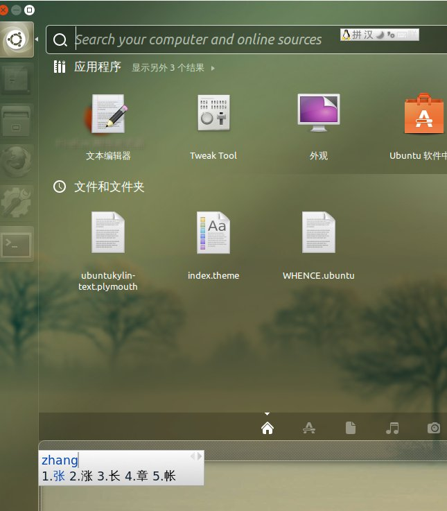 ubuntukylin-chinese-input