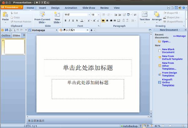 wpsoffice-presentation