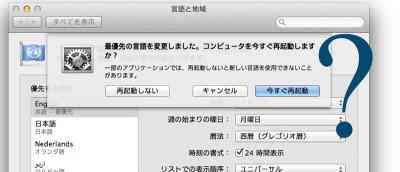 How to Easily Revert an Accidental Language Change in OS X