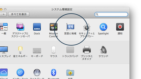 Revert-Language-Change-OSX-Language-And-Region